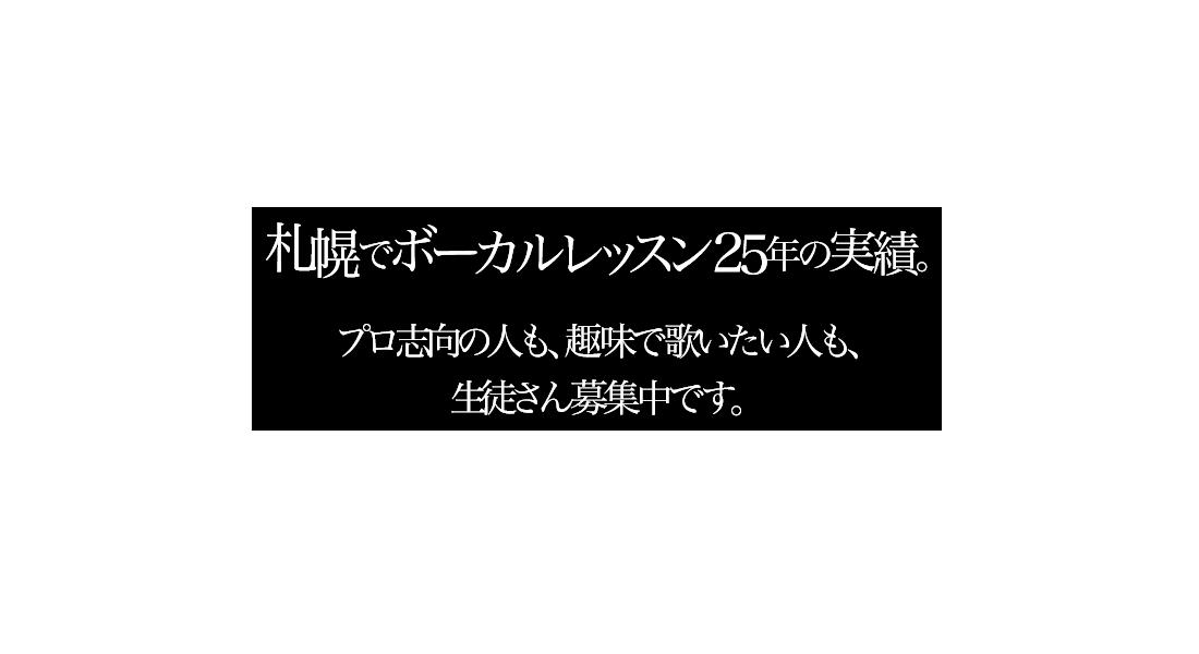 エイティーンスタジオは、札幌でボーカルレッスン25年の実績。プロ志向の人も、趣味で歌いたい人も、生徒さん募集中です。